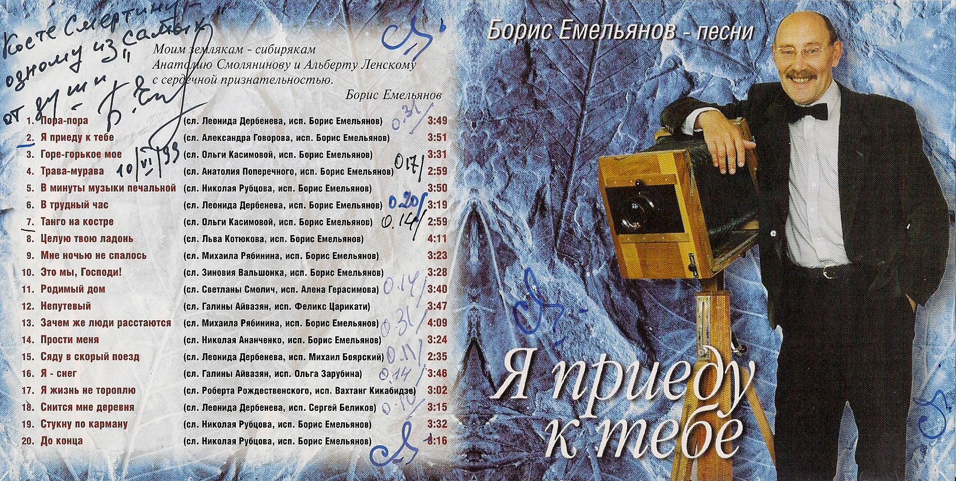 Название: _Эти песни Б.Емельянова  звучали на Маяке.jpg Просмотров: 76  Размер: 1.03 Мб