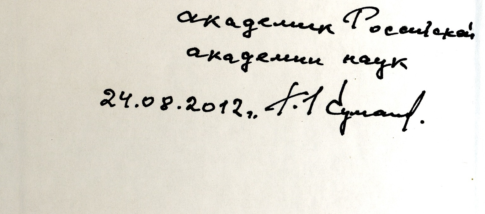 Нажмите на изображение для увеличения.  Название:Куманев подпис&#11.jpg Просмотров:2181 Размер:582.8 Кб ID:20116