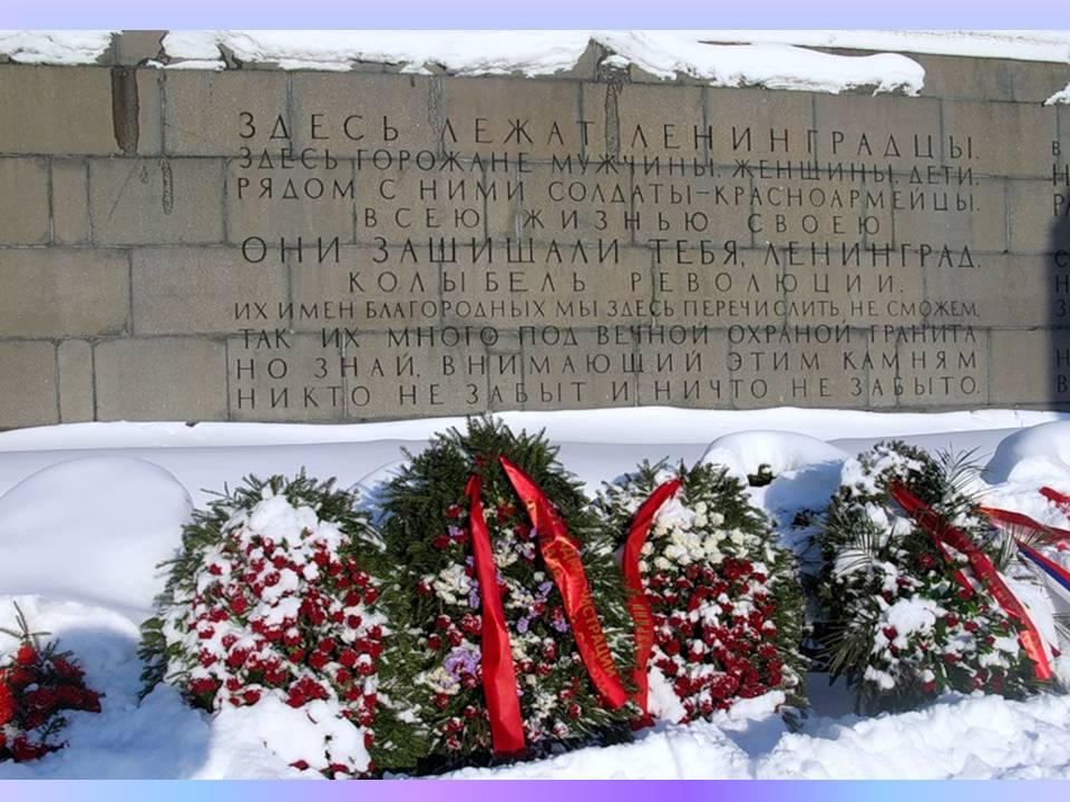 Название: на_Пескарёвском_кладбище.jpg Просмотров: 188  Размер: 117.3 Кб