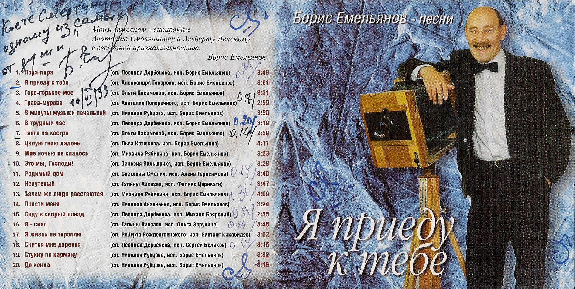 Название: _Эти песни Б.Емельянова  звучали на Маяке.jpg Просмотров: 91  Размер: 1.03 Мб