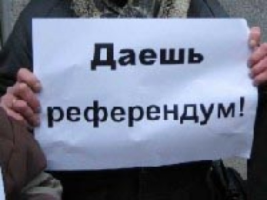 Название: Митинг протест&#10.jpg Просмотров: 2046  Размер: 36.9 Кб