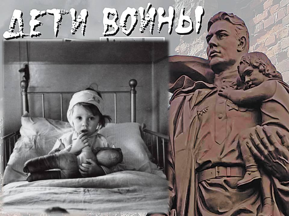 Название: дети войны.jpg Просмотров: 548  Размер: 98.1 Кб