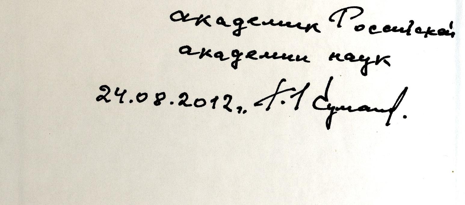 Нажмите на изображение для увеличения.  Название:Куманев подпис&#11.jpg Просмотров:2065 Размер:582.8 Кб ID:20116