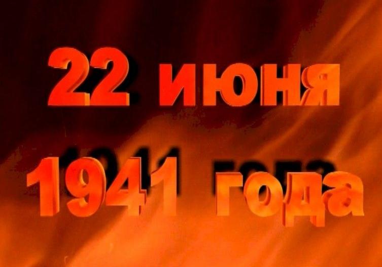 Нажмите на изображение для увеличения.  Название:22 июня 1941 год-3.jpg Просмотров:2297 Размер:169.6 Кб ID:17376